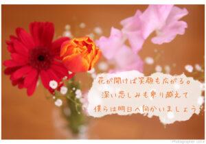 東日本大震災含め多くの悲しみを乗り越えた皆様へ